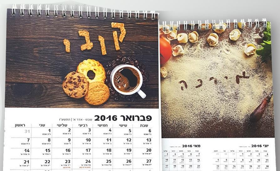 לוחות השנה