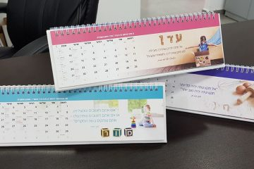 כל הסיבות להדפיס לוחות שנה ממותגים ללקוחות שלכם
