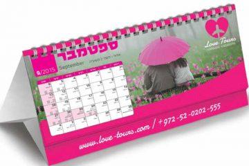 האם כדאי לחלק לוחות שנה ללקוחות שלכם?